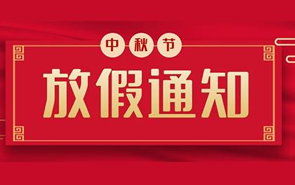 【通知】合步二手办公家具网2021年中秋节上班安排