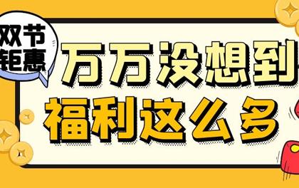 「迎国庆贺中秋」来合步立省2000元!