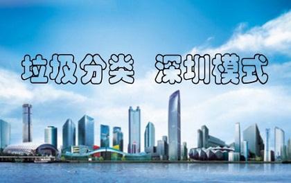 深圳垃圾分类已然来临,发展循环经济合步从未落后