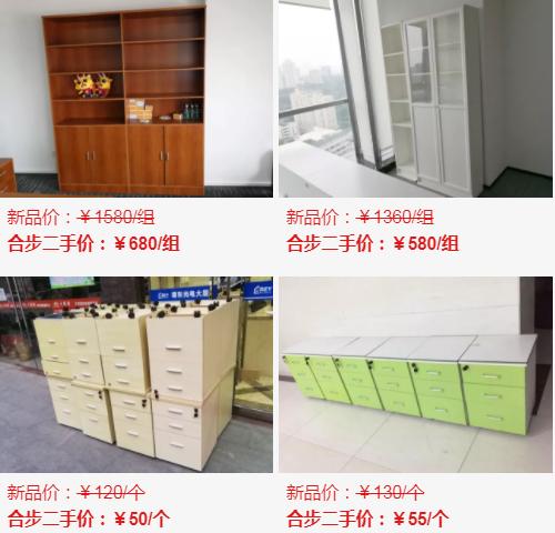 合步 | 省点钱这么难,选择买二手办公家具看看