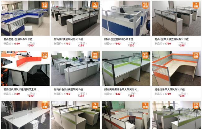 合步二手办公家具网,办公家具案例,二手办公家具市场,二手产品高性价比
