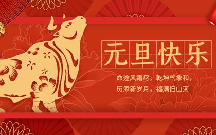 【通知】合步二手办公家具网2021年元旦节上班安排