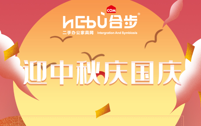 【通知】合步二手办公家具网2020年国庆节放假通知