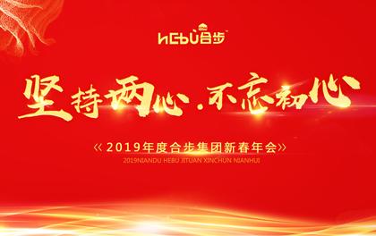 2019年合步新春年会 | 坚持两心,不忘初心