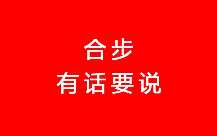 合步二手办公家具网,2019年合步新春年会 | 坚持两心,不忘初心