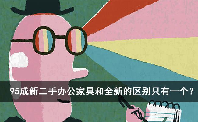 合步二手办公家具网,做中国最大的二手办公家具解决方案服务商!